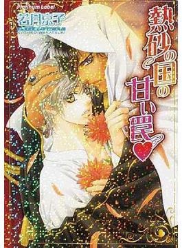 熱砂の国の甘い罠♥(プラチナ文庫)