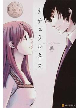 ナチュラルキス Sahoko & Keishi 1(エタニティブックス)