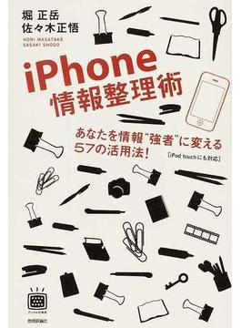 """iPhone情報整理術 あなたを情報""""強者""""に変える57の活用法!"""