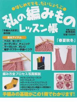 私の編みものレッスン帳 はじめてでも、だいじょうぶ 手編みの基礎がこの1冊でわかります!