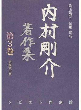 内村剛介著作集 第3巻 ソビエト作家論
