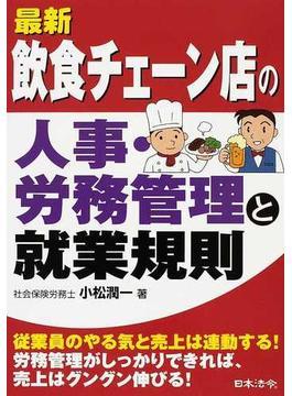 最新飲食チェーン店の人事・労務管理と就業規則