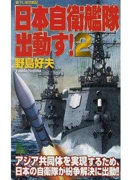 日本自衛艦隊出動す! 書下し架空戦記 2