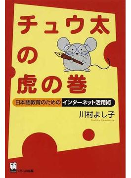 チュウ太の虎の巻 日本語教育のためのインターネット活用術