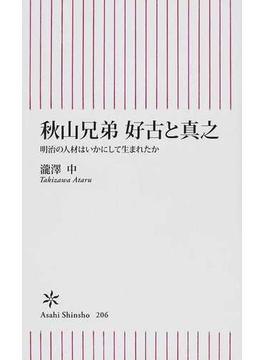秋山兄弟 好古と真之 明治の人材はいかにして生まれたか(朝日新書)