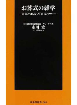 お葬式の雑学 意外と知らない「死」のマナー(扶桑社新書)
