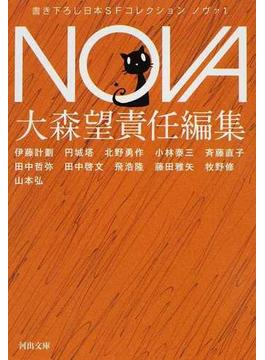 NOVA 書き下ろし日本SFコレクション 1(河出文庫)