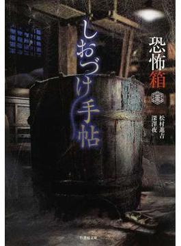 しおづけ手帖(竹書房文庫)