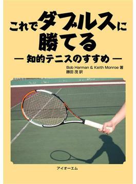 これでダブルスに勝てる 知的テニスのすすめ