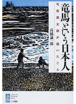 「竜馬」という日本人 司馬遼太郎が描いたこと