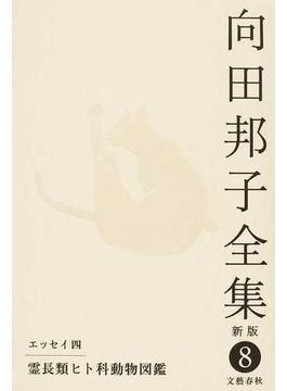 向田邦子全集 新版 8 エッセイ 4 霊長類ヒト科動物図鑑