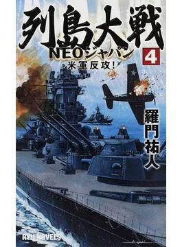 列島大戦NEOジャパン 4 米軍反攻!