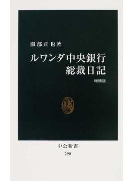 ルワンダ中央銀行総裁日記 増補版(中公新書)