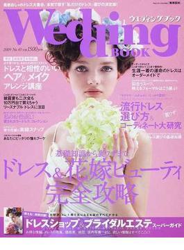 ウエディングブック No.43 基礎知識から裏ワザまでドレス&花嫁ビューティ完全攻略特別号