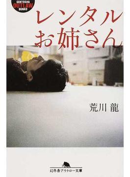 レンタルお姉さん(幻冬舎アウトロー文庫)