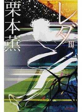 レダ 新装版 3(ハヤカワ文庫 JA)