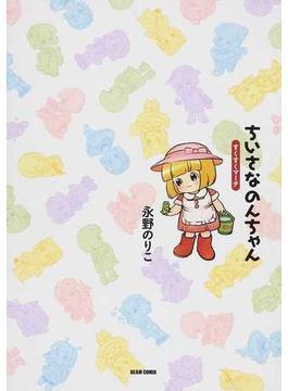 ちいさなのんちゃん すくすくマーチ (ビームコミックス)