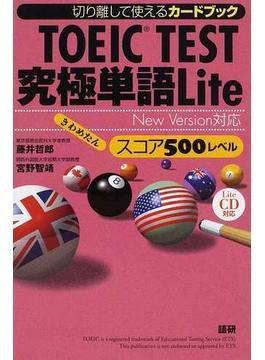 TOEIC TEST究極単語Liteスコア500レベル 切り離して使えるカードブック