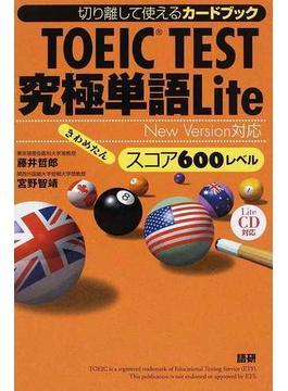 TOEIC TEST究極単語Liteスコア600レベル 切り離して使えるカードブック