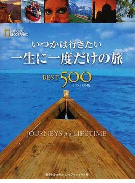 いつかは行きたい一生に一度だけの旅BEST500 NATIONAL GEOGRAPHIC コンパクト版