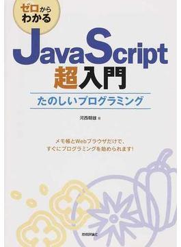ゼロからわかるJavaScript超入門 たのしいプログラミング