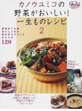 カノウユミコの野菜がおいしい!一生ものレシピ 2 野菜が10倍おいしくなる驚きのテクニック&レシピ120