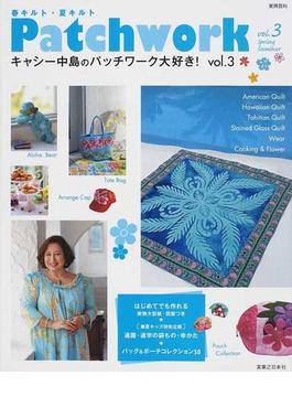 キャシー中島のパッチワーク大好き! vol.3 春キルト・夏キルト