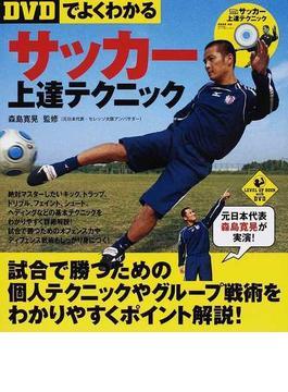 DVDでよくわかるサッカー上達テクニック