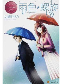 雨色*螺旋 Kobato & Kakeru(エタニティブックス)