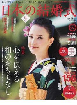 日本の結婚式 No.02 心を伝える和のおもてなし