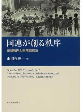国連が創る秩序 領域管理と国際組織法