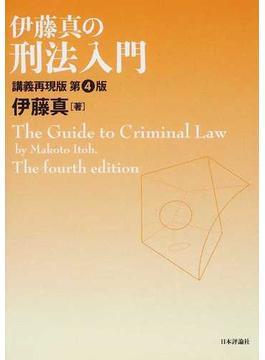 伊藤真の刑法入門 講義再現版 第4版