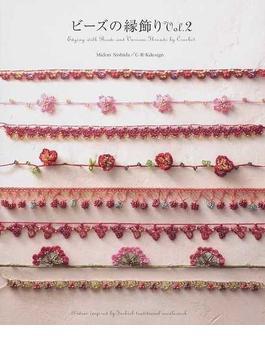 ビーズの縁飾り Vol.2 Edging with Beads and Various Threads by Crochet
