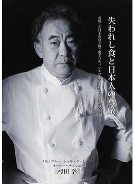 失われし食と日本人の尊厳 荒廃した日本の食と闘う鬼才パティシエが追い求めた「真実のおいしさ」(ごはんとおかずのルネサンスプロジェクト)