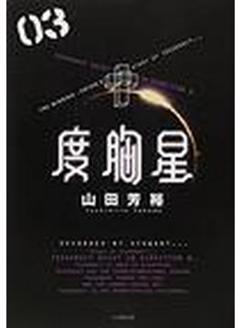 度胸星(小学館文庫) 3巻セット(小学館文庫)