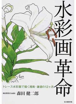 水彩画革命 トレース水彩画で描く湘南・鎌倉の12ケ月