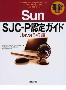 Sun SJC−P認定ガイド Java5/6編