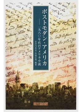 ポストモダン・アメリカ 一九八〇年代のアメリカ小説