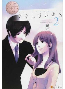 ナチュラルキス Sahoko & Keishi 2(エタニティブックス)