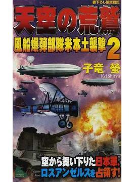 天空の荒鷲 風船爆弾部隊米本土襲撃 書下ろし架空戦記 2