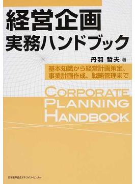 経営企画実務ハンドブック 基本知識から経営計画策定、事業計画作成、戦略管理まで