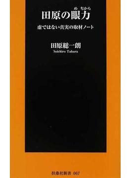 田原の眼力 虚ではない真実の取材ノート(扶桑社新書)
