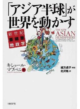 「アジア半球」が世界を動かす 新世紀亜細亜地政学