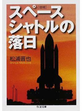 スペースシャトルの落日 増補(ちくま文庫)