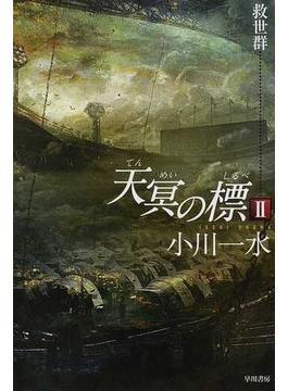 天冥の標 2 救世群(ハヤカワ文庫 JA)