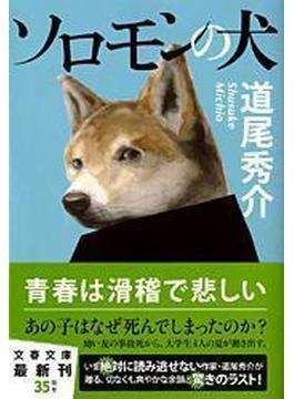 ソロモンの犬(文春文庫)