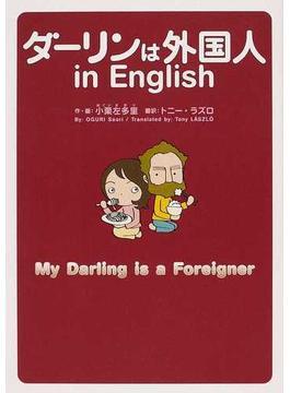 ダーリンは外国人in English