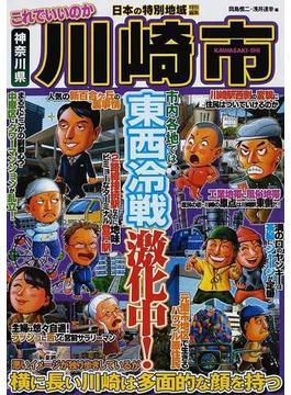 これでいいのか神奈川県川崎市 市内各地では東西冷戦激化中!