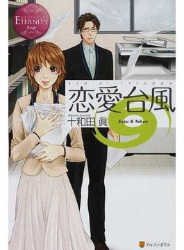 恋愛台風 Suzu & Takeo 1(エタニティブックス)