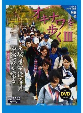 オキナワを歩く 学生は何を見何を感じたか沖縄戦跡巡礼の3日間 3